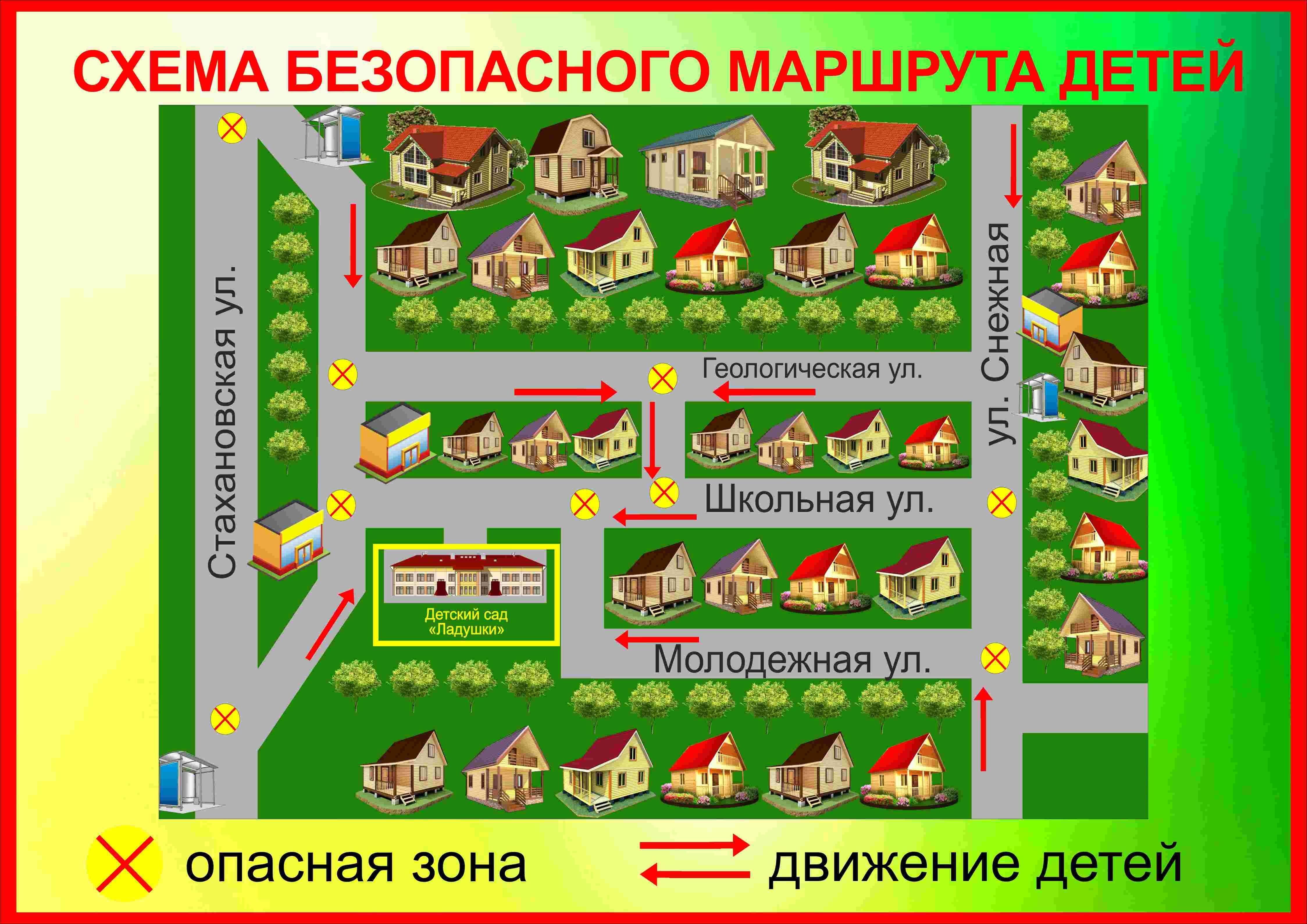 Схема маршрута ребенка от дома до детского сада